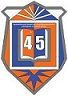 МБОУ СШ № 45