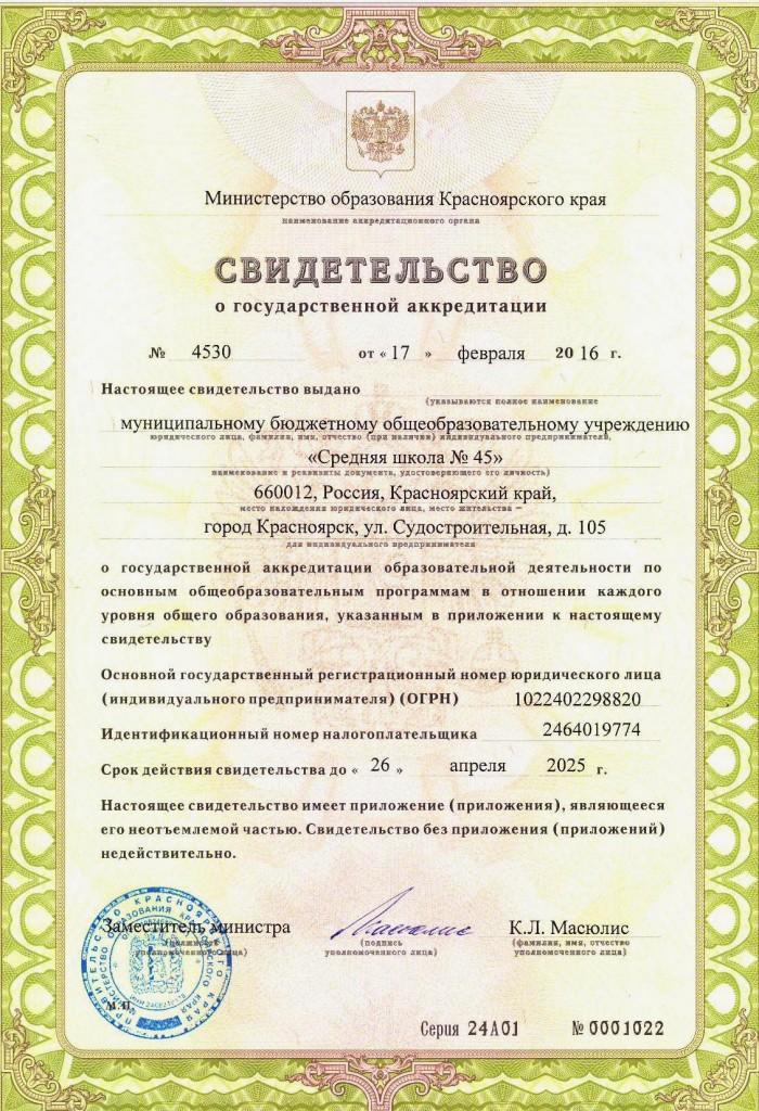 2016_02_17_Свидетельство об аккредитации